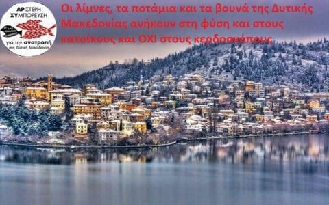 ΟΧΙ στο Μνημόνιο Περιφέρειας Δ. Μακεδονίας με το Μ.Κ.Σ «ΔΙΑΖΩΜΑ»