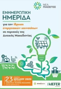 Φωτοβολταϊκά Έργα Ενεργειακών Κοινοτήτωνκαι το νέο ενεργειακό περιβάλλον για την ανάπτυξη της οικονομίας στην Δυτική Μακεδονία.