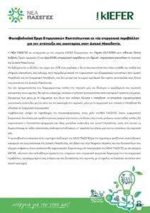 Φωτοβολταϊκά Έργα Ενεργειακών Κοινοτήτων και το νέο ενεργειακό περιβάλλον  για την ανάπτυξη της οικονομίας στην Δυτική Μακεδονία. 4