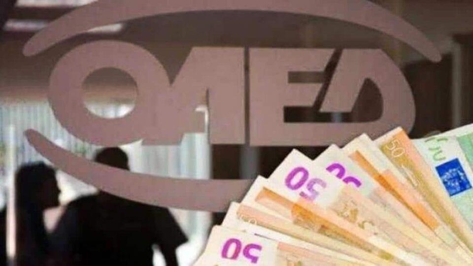 ΟΑΕΔ: Επίδομα 400 ευρώ σε ανέργους χωρίς δικαιολογητικά (αίτηση) 1