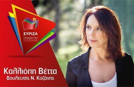 Άρθρο της Βουλευτή ΣΥΡΙΖΑ ΠΕ Κοζάνης κ. Καλλιόπης Βέττα στο ΈΘΝΟΣ 1