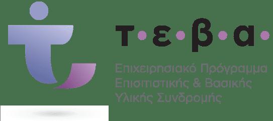 Πρόγραμμα ΤΕΒΑ: Διανομή τροφίμων και βασικής υλικής συνδρομής από τη Δημοτική Κοινωφελή Επιχείρηση Δήμου Κοζάνης και την Π.Ε. Κοζάνης 1