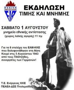ΚΚΕ -παράρτημα ΠΕΑΕΑ-ΔΣΕ Πτολεμαΐδας : Eκδήλωση τιμής, μνήμης