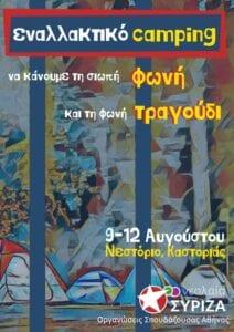 Ανακοίνωση-Κάλεσμα της ν.ΣΥΡΙΖΑ για συμμετοχή στο 4ήμερο Camping στο Νεστόριο
