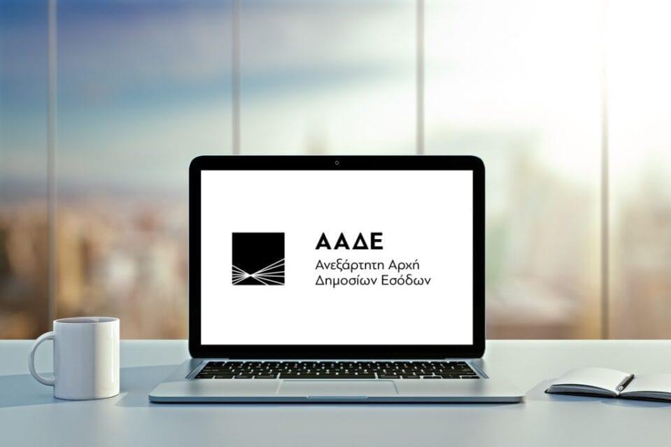 Η ανακοίνωση της ΑΑΔΕ για το TaxisNet