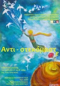 Έκθεση Ζωγραφικής των μαθητών του Καλλιτεχνικού Γυμνασίου Κοζάνης με τίτλο: «Αντι - στεκόμαστε»