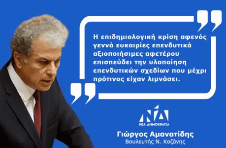 Γιώργος Αμανατίδης «Επενδύσεις και πανδημία: μία σχέση συγκρουσιακή και ασύμπτωτη;»