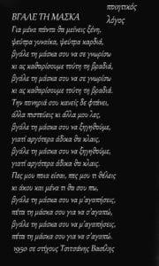 Ποιητικός λόγος : ''ΒΓΑΛΕ ΤΗ ΜΑΣΚΑ'' 2