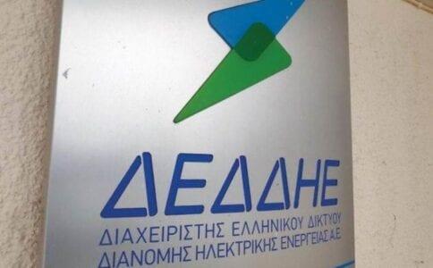 Αγαπητοί μας πελάτες, H ΔΕΔΔΗΕ Α.Ε. καταβάλλει διαρκείς προσπάθειες για τη μεγαλύτερη δυνατή αξιοπιστία των δικτύων και εγκαταστάσεων διανομής ηλεκτρικής ενέργειας, καθώς και για τη βελτίωση της ποιότητας της παρεχόμενης ενέργειας. Για το λόγο αυτό προγραμματίζει και υλοποιεί καθημερινά έργα συντήρησης, ενίσχυσης ή αναβάθμισης δικτύων, τα οποία απαιτούν προσωρινές διακοπές της ηλεκτροδότησης. Προκειμένου να προγραμματίσετε τις εργασίες σας και να ελαχιστοποιηθεί η όχλησή σας, ενημερωθείτε από το site μας: https://siteapps.deddie.gr/Outages2Public για τις περιοχές και τις ώρες προγραμματισμένων διακοπών ηλεκτροδότησης.