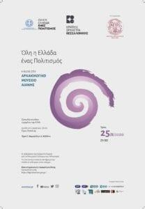 «Όλη η Ελλάδα ένας πολιτισμός» Συναυλία στον αύλειο χώρο του Αρχαιολογικού Μουσείου Αιανής.