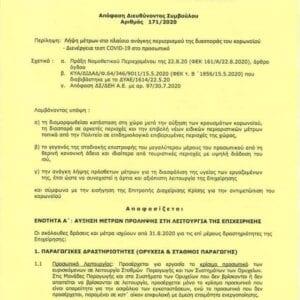 γενοπ δεη : τα νέα μέτρα περιορισμού της διασποράς του κοροναϊού. 2