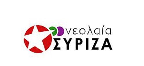 Η νεολαία ΣΥΡΙΖΑ ανακοινώνει την ίδρυση τοπικής οργάνωσης στην Εορδαία.