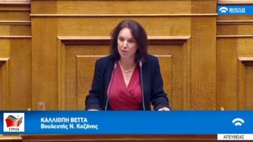 «Καλλιόπη Βέττα: Κοινοβουλευτική ερώτηση για την στήριξη των καλλιτεχνών και των εργαζομένων στον Πολιτισμό».