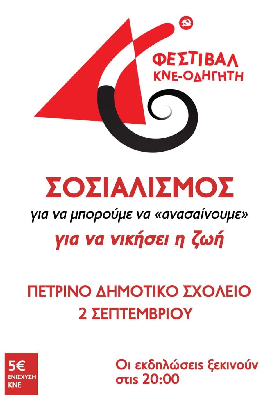 46ο Φεστιβάλ ΚΝΕ-Οδηγητή στην Πτολεμαΐδα