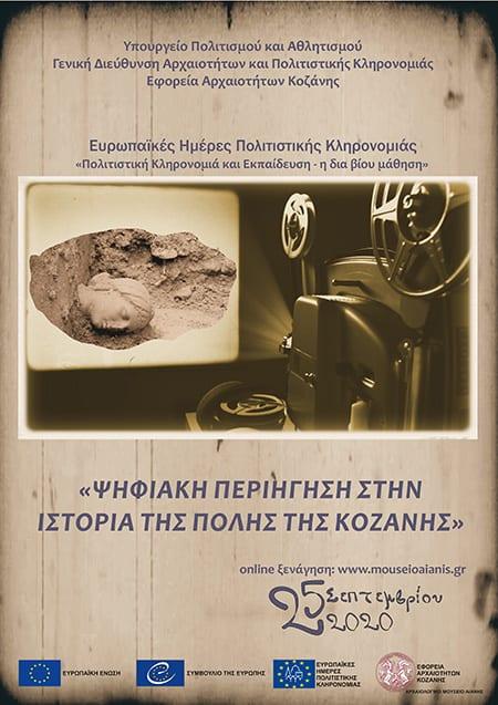 Η Εφορεία Αρχαιοτήτων Κοζάνης συμμετέχει και φέτος στον εορτασμό των Ευρωπαϊκών Ημερών Πολιτιστικής Κληρονομιάς