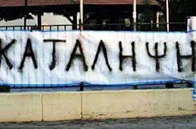 Πτολεμαΐδα: Συνεχίζεται η κατάληψη στο 2ο ΕΠΑΛ