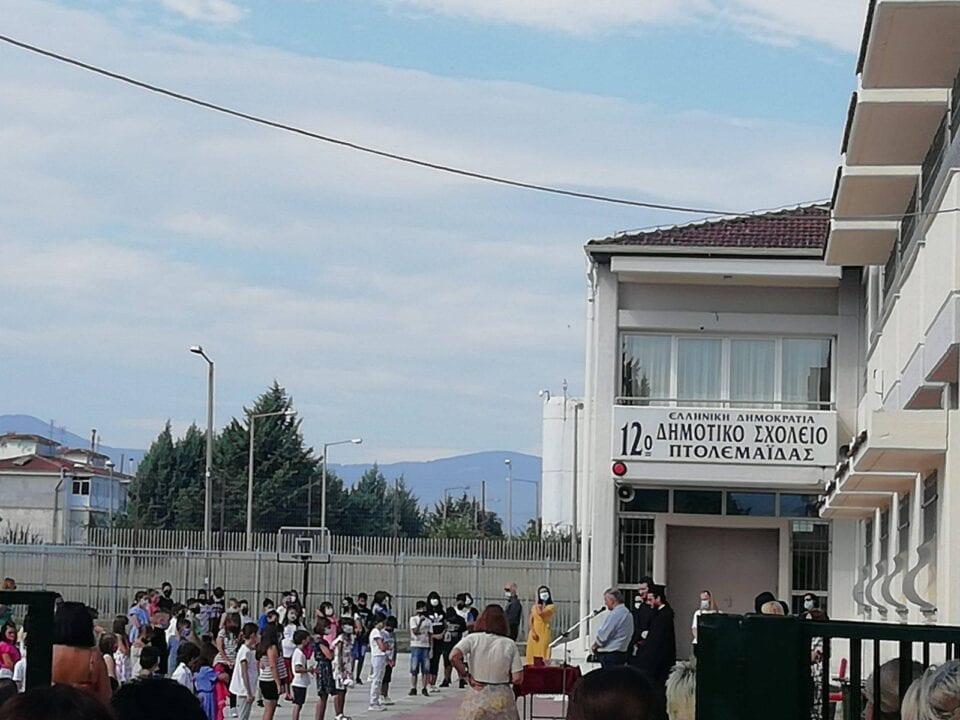 Δείτε φωτογραφίες απο τον Αγιασμό του 12ου Δημοτικού Σχολείου Πτολεμαΐδας