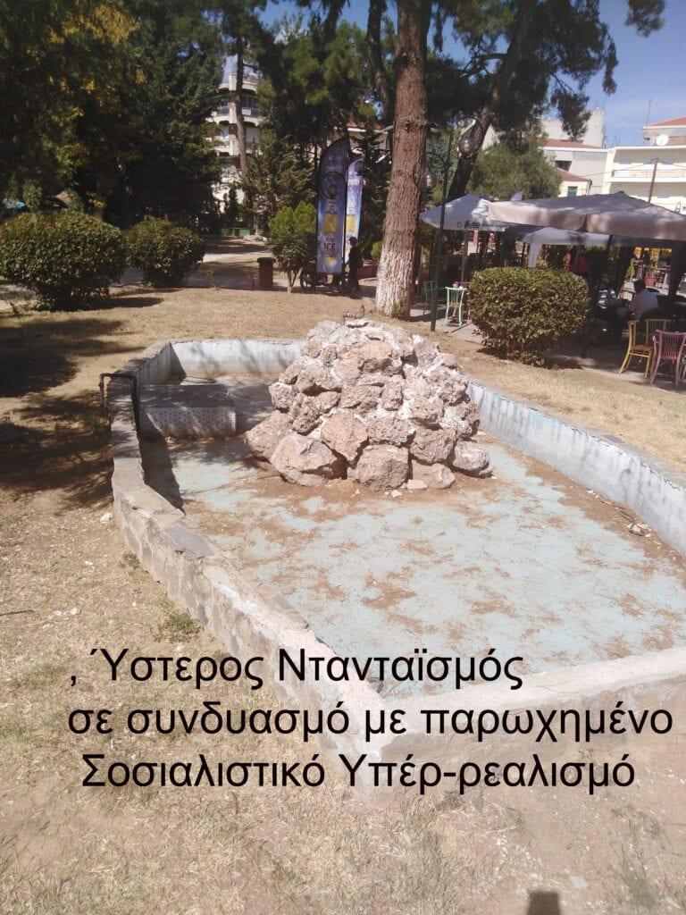 Πτολεμαΐδα: Η ακτινογραφία του παλαιού πάρκου και Η διαχρονική κακοποίηση της Πόλεως