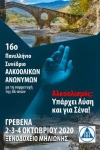 16ο Πανελλήνιο Συνέδριο Αλκοολικών Ανωνύμων στα Γρεβενά (2-3-4 Οκτωβρίου 2020)
