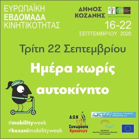 Ημέρα χωρίς Αυτοκίνητο» σήμερα στην Κοζάνη: Πεζοδρόμηση οδών - δωρεάν mini bus - carfree street music 1