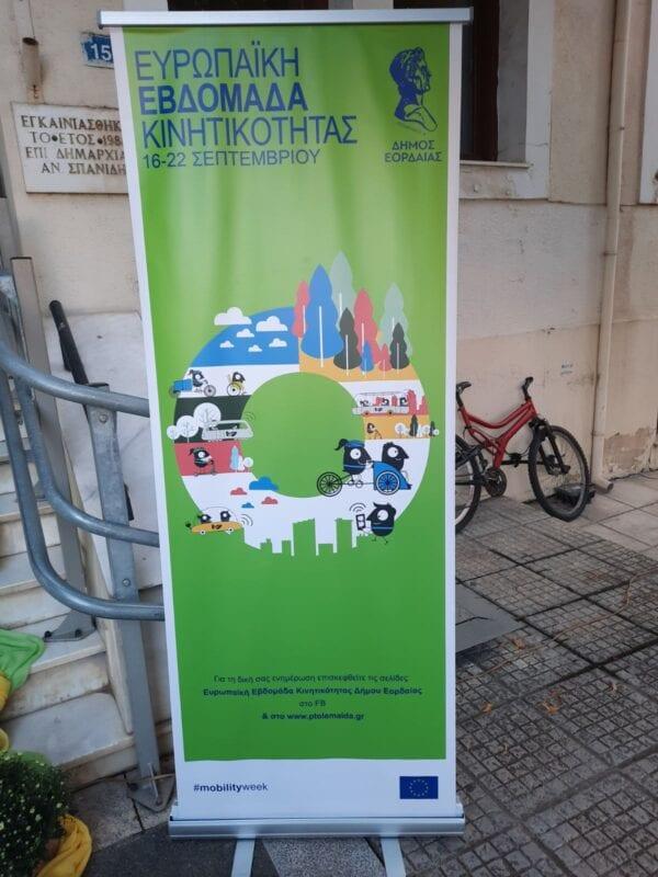 Στην εβδομάδα κινητικότητας του Δήμου Εορδαίας συμμετείχε ο ΣΠΑΡΤΑΚΟΣ 8