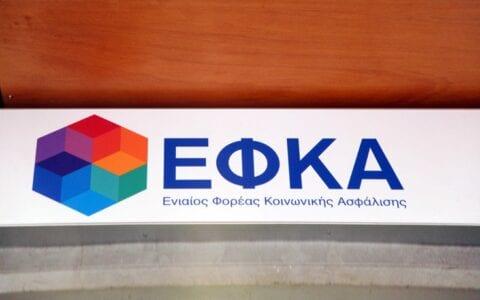 e- ΕΦΚΑ: Ενιαία ειδοποιητήρια ασφαλιστικών εισφορών σε μη μισθωτούς ασφαλισμένους