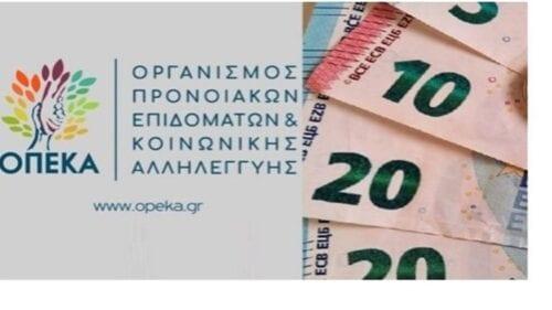 Ποια επιδόματα πληρώνει ο ΟΠΕΚΑ στο τέλος του μήνα