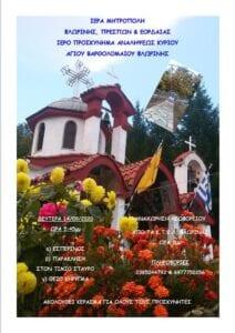 Ιερό Προσκύνημα Αναλήψεως Κυρίου Αγίου Βαρθολομαίου Φλωρίνης 1