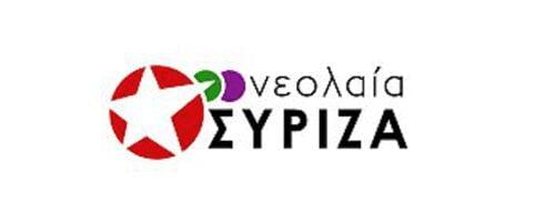 Η νεολαία ΣΥΡΙΖΑ ανακοινώνει την ίδρυση τοπικής οργάνωσης και στην Κοζάνη.