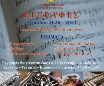 Έναρξη εγγραφών στην Φιλαρμονική Ορχήστρα του Δήμου Εορδαίας «Ο Αριστοτέλης».