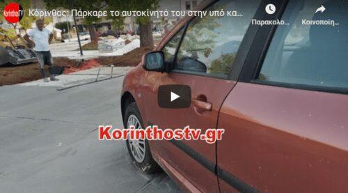Πάρκαρε το αυτοκίνητό του στην υπό κατασκευή πλατεία και έριξαν μπετό γύρω από το I.X – Βίντεο 1