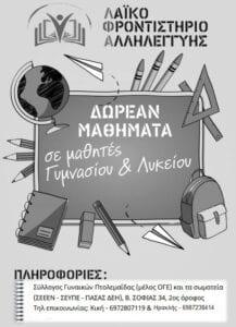 Πτολεμαΐδα:Λειτουργία Λαϊκού Φροντιστηρίου Αλληλεγγύης
