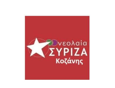 Ανακοίνωση Ν. ΣΥΡΙΖΑ Κοζάνης σχετικά με την παραχώρηση εκτάσεων για Φωτοβολταϊκά 1