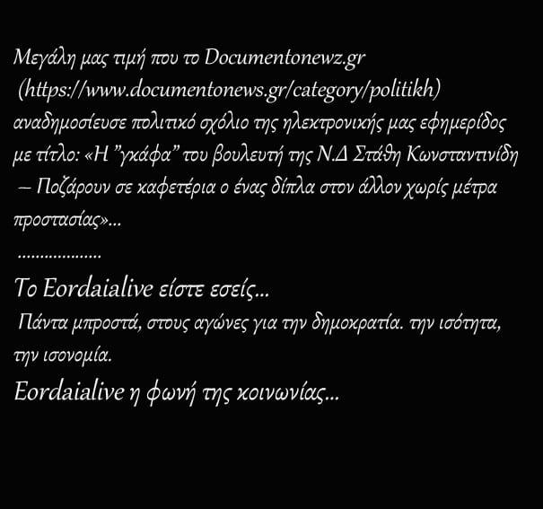 To Πολιτικό σχόλιο του eordaialive.com για τον Στάθη Κωνσταντινίδη, ανά δημοσίευσε το documento. gr 2