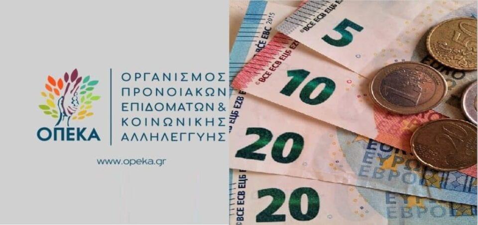 Επίδομα ενοικίου, επίδομα παιδιού, ΚΕΑ: Πότε πληρώνει ο ΟΠΕΚΑ τα επιδόματα