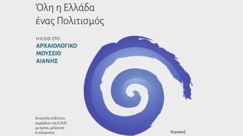 Η Εφορεία Αρχαιοτήτων Κοζάνης, συμμετέχοντας στο νέο θεσμό που εγκαινίασε φέτος του Υπουργείο Πολιτισμού και Αθλητισμού με τίτλο «Όλη η Ελλάδα ένας πολιτισμός», και σε συνεργασία με την Κρατική Ορχήστρα Θεσσαλονίκης (Κ.Ο.Θ.), σας προσκαλούν την Κυριακή 13 Σεπτεμβρίου 2020 και ώρα 20:00, σε συναυλία στον αύλειο χώρο του Αρχαιολογικού Μουσείου Αιανής. Το σεξτέτο εγχόρδων με άρπα, φλάουτο και κλαρινέτο, μουσικών της Κ.Ο.Θ., θα παρουσιάζουν έργα Μότσαρτ, Ραβέλ και Μπετόβεν. Το 'Κοντσέρτο για φλάουτο και άρπα' είναι ένα από τα δύο μόλις διπλά κοντσέρτα που έγραψε ποτέ ο Μότσαρτ και ένα από τα σημαντικότερα αυτού του είδους. Ο Ραβέλ έγραψε το 'Introduction and Allegro', για να δώσει την ευκαιρία στην άρπα να λάμψει με το τεράστιο εκφραστικό της εύρος, ενώ η 'Ποιμενική Συμφωνία' του Μπετόβεν αποτελεί μία ωδή του συνθέτη στη Φύση, που υπήρξε η μεγαλύτερή του αγάπη μετά τη μουσική. Σεξτέτο εγχόρδων Ανδρέας Παπανικολάου (βιολί) Δημήτρης Χανδράκης (βιολί) Χαρά Σειρά (βιόλα) Αθανάσιος Σουργκούνης (βιόλα) Απόστολος Χανδράκης (τσέλο) Λίλα Μανώλα (τσέλο) Σολίστ: Κατερίνα Γίμα (άρπα) Νικολός Δημόπουλος (φλάουτο) Αλέξανδρος Σταυρίδης (κλαρινέτο) Πρόγραμμα: Wolfgang Amadeus Mozart: Andantino από το Κοντσέρτο για άρπα και φλάουτο, K.299 Maurice Ravel: Introduction and Allegro, για κλαρινέτο, φλάουτο, άρπα & κουαρτέτο εγχόρδων Ludwig van Beethoven: Αποσπάσματα από τη Συμφωνία αρ.6 σε φα μείζονα, έργο 68 («Ποιμενική») [διασκευή για σεξτέτο εγχόρδων: M.G. Fischer] Η εκδήλωση προσφέρεται δωρεάν από το Υπουργείο Πολιτισμού και Αθλητισμού. Το μόνο αντίτιμο είναι το εισιτήριο για την είσοδο σε κάθε χώρο. Στην περίπτωση του Αρχαιολογικού Μουσείου Αιανής, ισχύει εισιτήριο για τη μόνιμη Έκθεση του μουσείου, εάν κάποιος θελήσει να την επισκεφθεί. Αντίθετα, είναι ελεύθερη η είσοδος για την περιοδική έκθεση φωτογραφίας του Δημήτρη Βαβλιάρα. Στο πλαίσιο του προγράμματος «Όλη η Ελλάδα ένας πολιτισμός», το διάστημα 18 Ιουλίου – 30 Σεπτεμβρίου 2020 θα πραγματοποιηθούν 270 εκδηλώσεις θεάτρου, μουσικής,