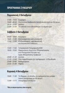 16ο Πανελλήνιο Συνέδριο Αλκοολικών Ανωνύμων στα Γρεβενά (2-3-4 Οκτωβρίου 2020) 2