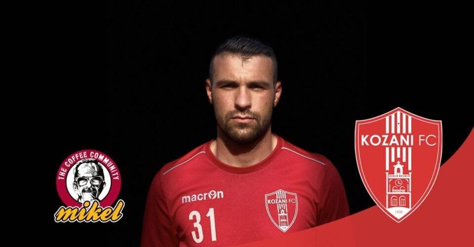 Ποδόσφαιρο: Η ΚΟΖΑΝΗ ανακοινώνει την απόκτηση του 23χρονου Νίκου Συράκου