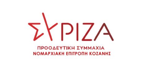 Διαδικτυακή εκδήλωση των Νομαρχιακών Επιτροπών ΣΥΡΙΖΑ–Προοδευτική Συμμαχία Δυτικής Μακεδονίας
