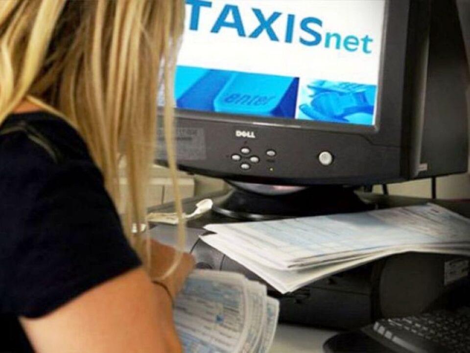 Φόροι: Τι πρέπει να κάνετε αν η πληρωμή σας δεν εμφανίζεται στο MyTaxis