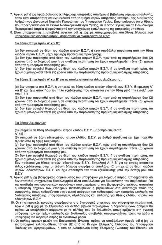ΜΠΟΔΟΣΑΚΕΙΟ:ΠΡΟΚΗΡΥΞΗ ΔΥΟ (2) ΘΕΣΕΩΝ ΕΙΔΙΚΕΥΜΕΝΩΝ ΙΑΤΡΩΝ 12
