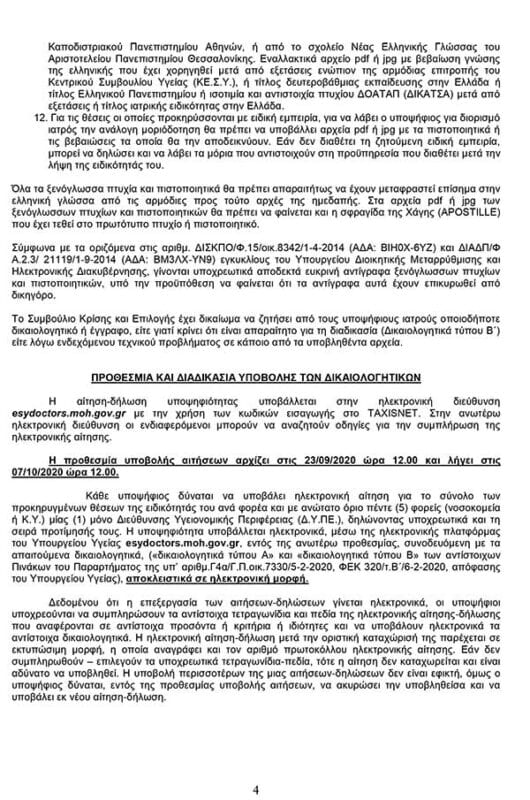 ΜΠΟΔΟΣΑΚΕΙΟ:ΠΡΟΚΗΡΥΞΗ ΔΥΟ (2) ΘΕΣΕΩΝ ΕΙΔΙΚΕΥΜΕΝΩΝ ΙΑΤΡΩΝ 13