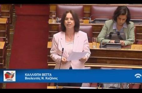 «Καλλιόπη Βέττα: Κοινοβουλευτική ερώτηση για τα προβλήματα των κροκοπαραγωγών»