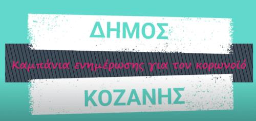 Το νέο σποτ του Δήμου Κοζάνης για τον κορωνοϊό: Φοράμε μάσκα ?Πες το και στους γονείς σου