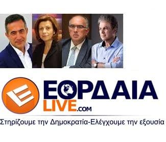 Νέα Δημοσκόπηση του Eordaialive- Αξιολόγησις του έργου των βουλευτών του Νομού Κοζάνης