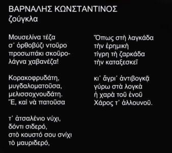Βάρναλης Κωνσταντίνος Ο ερωτισμός εις την ποίησιν