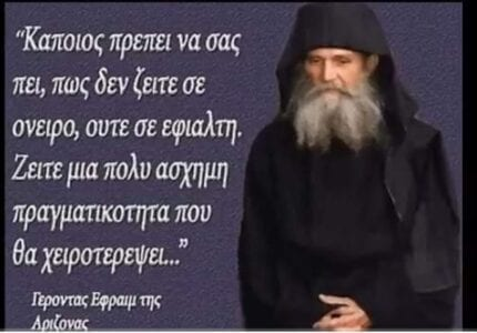 ΤΟ.ΣΥ.Ν ΕΛΛΗΣΠΟΝΤΟΥ ΚΟΖΑΝΗΣ - Δεσμώτες της ελευθερίας που μας επιτρέπουν και της ελευθερίας που μας επιβάλλουν. - γράφει ο Αλέξανδρος Κων. Κοκκινίδης