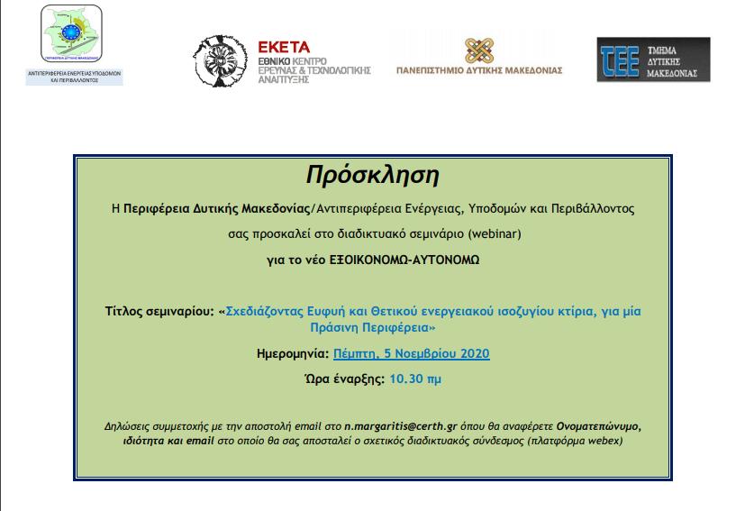 Δ.Μακεδονία: Διαδικτυακό Σεμινάριο για το νέο πρόγραμμα «ΕΞΟΙΚΟΝΟΜΩ - ΑΥΤΟΝΟΜΩ»
