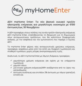 ΔΕΗ my Home Enter 7