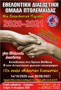 Eθελοντική διασωστική ομάδα Πτολεμαΐδας : Νέα Εκπαιδευτική Περίοδος